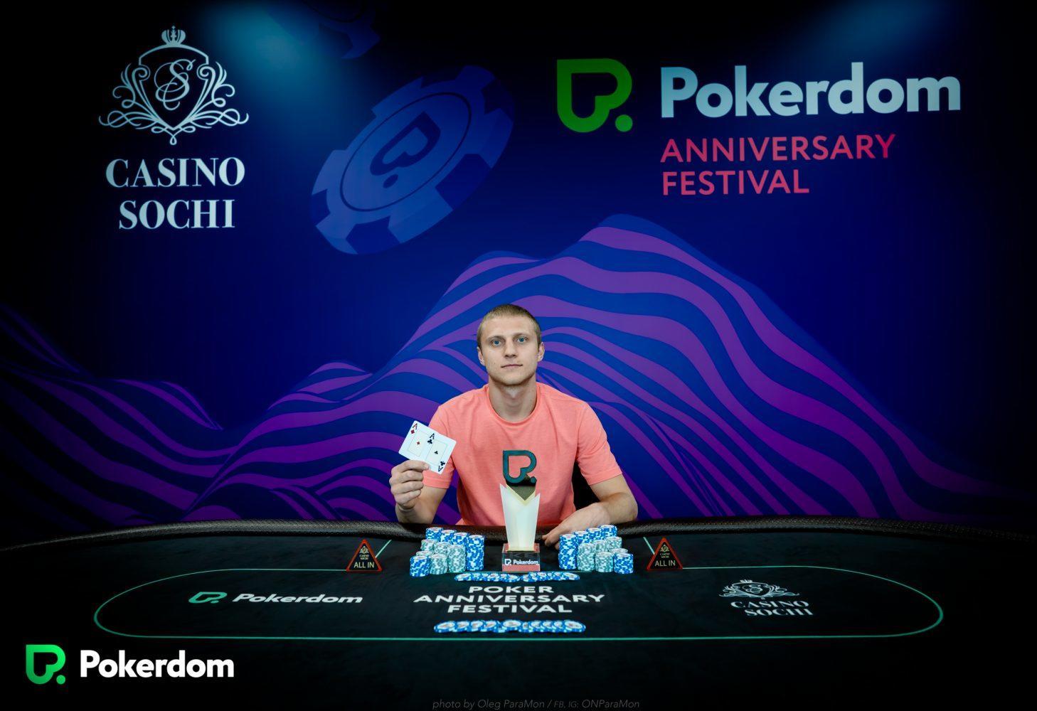 фото Сочи pokerdom
